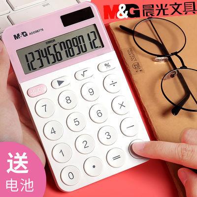 晨光计算器糖果色蓝粉办公用时尚简约初高中生学习考试专用计算小