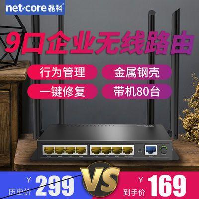 磊科B1企业级无线路由器9口大功率公司wifi商用中小企业办公网络