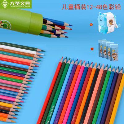 大圣儿童彩色铅笔桶装 小学生彩铅24色36色48色彩芯画笔美术用品