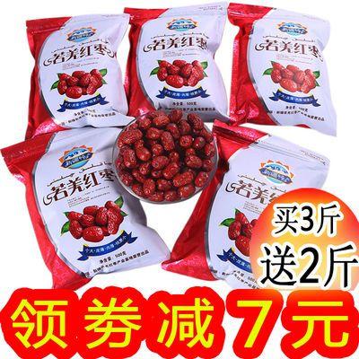 【买3斤送2斤】新货红枣批发100g-5斤新疆若羌红枣干灰枣零食泡水