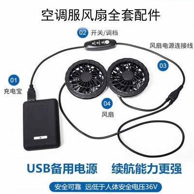 空调服USB风扇制冷衣防暑降温工作服4档调节充电配件全套配件