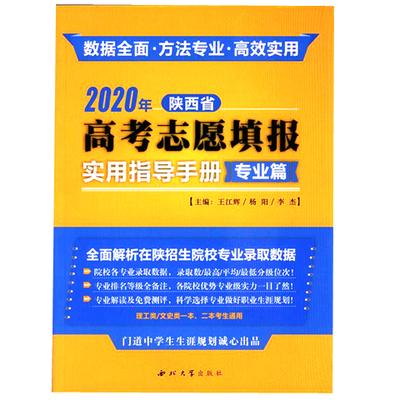2020年陕西省高考志愿填报实用指导手册专业篇门道门道西北大学