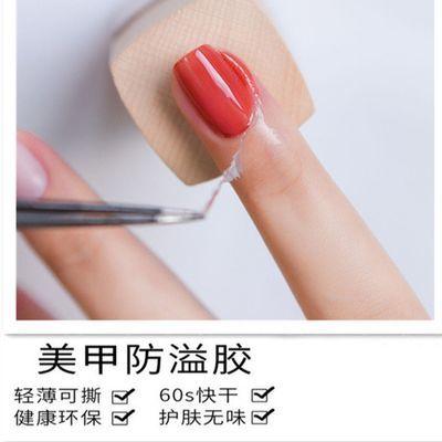 美甲边缘防溢胶15ml /6ml初学者6色白色涂指甲油可撕拉辅助工具