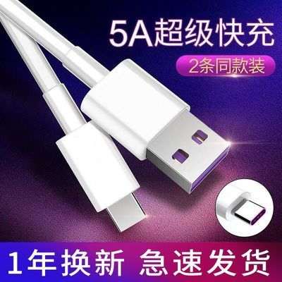 华为数据线5A超级快充p10mate20荣耀v10手机闪充电线安卓充电器线