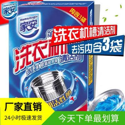 新品家安洗衣机槽清洁剂125g乘3包清洗全自动滚筒波轮除垢去污粉