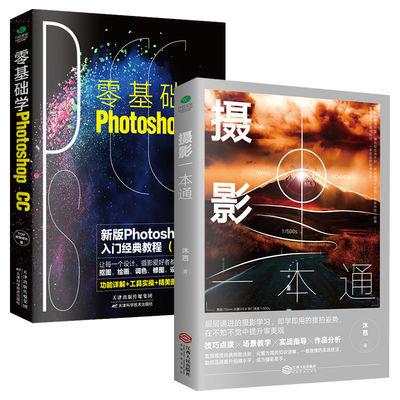 零基础学Photoshop 摄影一本通 玩转短视频  PS设计 摄影进阶