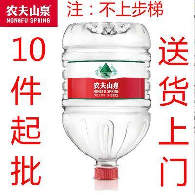 农夫山泉天然水12L 家庭桶装饮用水 10桶起批 送货上门不上步梯