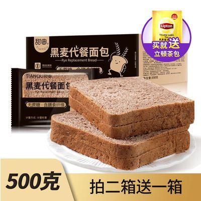 【黑麦代餐送红茶】甜曲黑麦全麦面包无蔗糖粗粮饱腹早餐吐司整箱