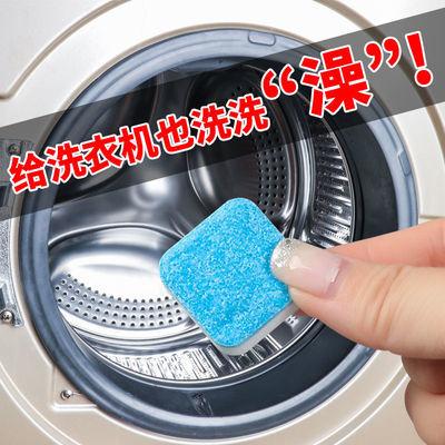 特卖 用洗衣机槽清洁剂泡腾片家用全自动滚筒式杀菌消毒清洁片去