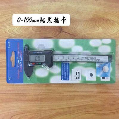 电子数显卡尺0-150/100mm塑料数显游标卡尺迷你数字油标文玩珠
