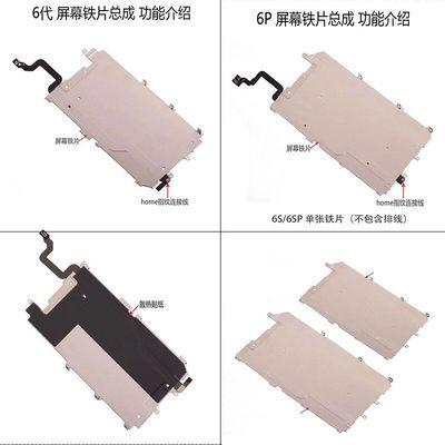 苹果6/6plus指纹延长排线iPhone6代背光液晶散热大铁片6p手机配件
