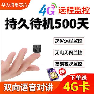 4G远程微型监视器家用无线无网监控摄像头超小隐蔽wifi高清摄像机