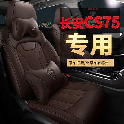 长安CS75专车定制做专用汽车坐垫四季通用耐磨皮革全包围座位椅套