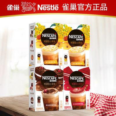 雀巢特调甜心拿铁桂花/红丝绒/黑森林风味速溶咖啡饮品