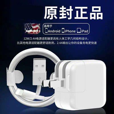 苹果ipad充电器原�biPad2/3/4手机数据线mini/Air平板电脑快充pro