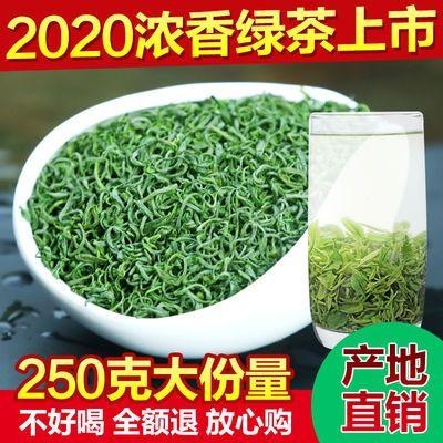 松阳香茶2020年新茶高山云雾绿茶浓香型耐泡散装茶叶125g起多规格