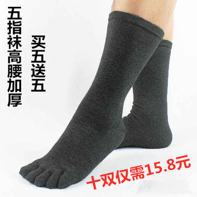 五指袜男棉中筒棉袜四季款防臭吸汗分趾袜男士商务袜女士五趾袜子
