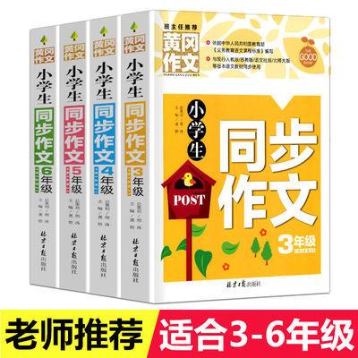 黄冈作文小学生作文大全三四五六年级同步作文下册班主任推荐作文