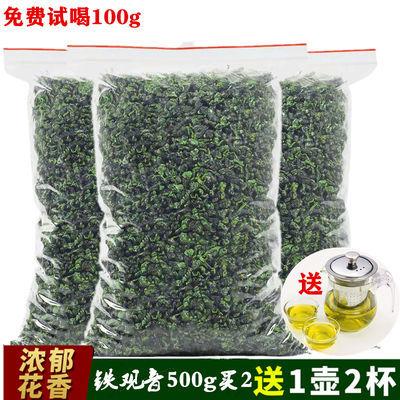 新茶安溪铁观音茶叶浓香型礼盒装高山兰花香乌龙茶500克买2送茶具