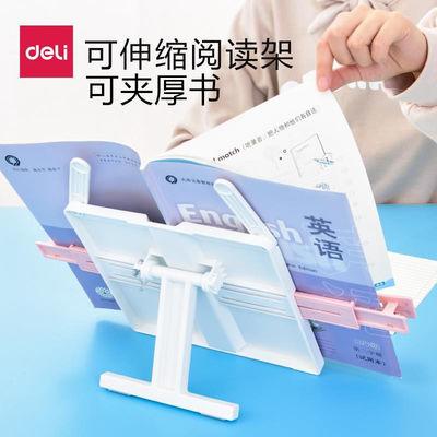 得力儿童阅读架读书架韩国创意书夹多功能可折叠书立架金属夹书器