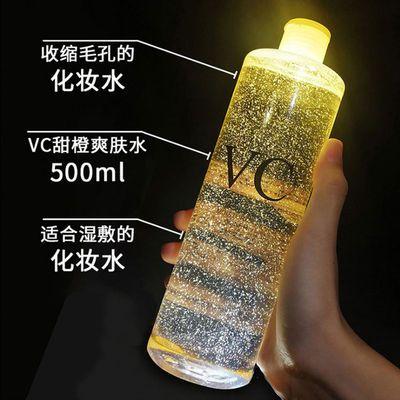 【大容量500】VC水爽肤水定妆化妆水女学生保湿补水美白收缩毛孔