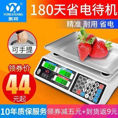 永祥电子秤家用商用公斤台称菜电子称重器水果厨房卖菜克语音秤平
