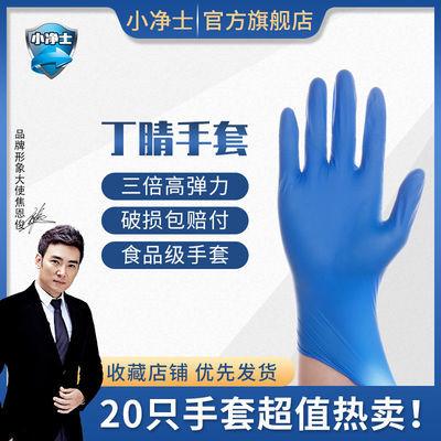 小净士一次性食品级手套外出防护家用女乳胶橡胶防水洗碗手套加厚