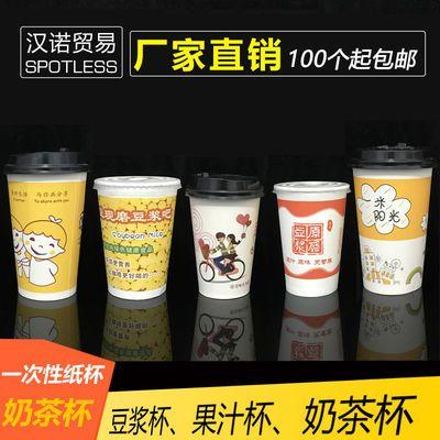 一次性果汁粥杯子 豆浆杯 奶茶咖啡纸杯带盖子吸管袋子 纸杯包邮
