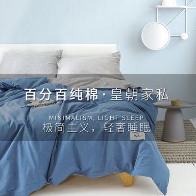 皇朝家私全棉被套单件单人纯棉全棉1.5m被子套1.8米双人水洗棉