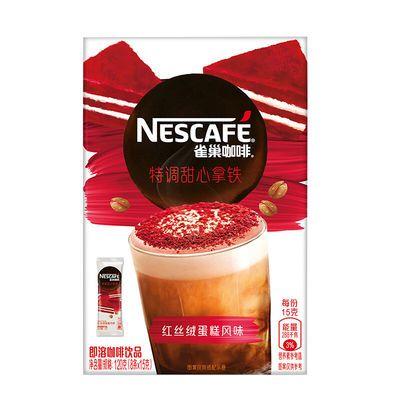 甜心拿铁【雀巢】 板栗/黑森林/红丝绒风味 即溶咖啡 1盒8条x15g
