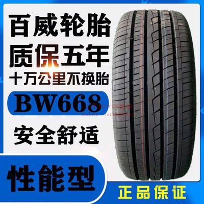 百威轮胎245/35R21 96W BW668 适配特斯拉 玛莎拉蒂总裁 宝马7系