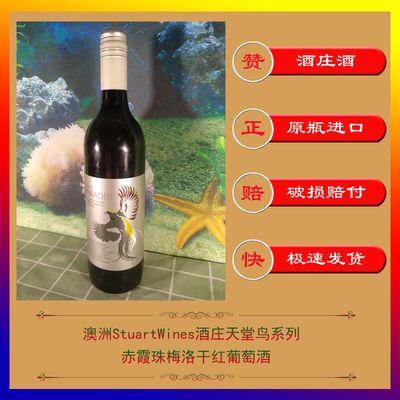 澳大利亚StuartWines天堂鸟赤霞珠梅洛干红葡萄酒(2012)750ML*1瓶