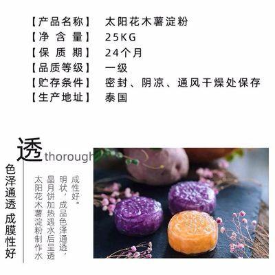 泰国进口太阳花木薯淀粉纯木薯粉淀粉芋圆粉商5斤分装