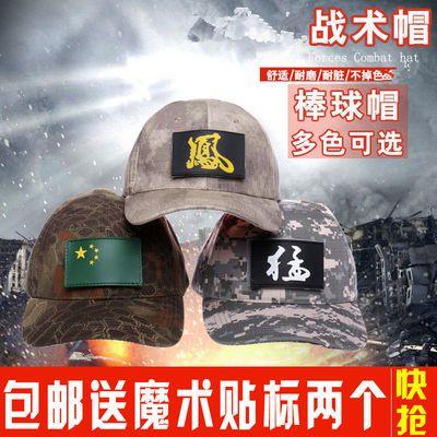 军迷迷彩军帽子男户外特种兵战术美国作训帽棒球帽遮阳鸭舌帽
