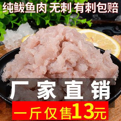 新鲜鲅鱼馅饺子馅马鲛鱼肉泥鱼滑火锅海鲜黄花鱼馅鱼泥鱼丸包子馅