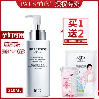 柏氏卸妆乳210ml卸妆水油膏温和脸部眼唇深层清洁敏感肌专用女