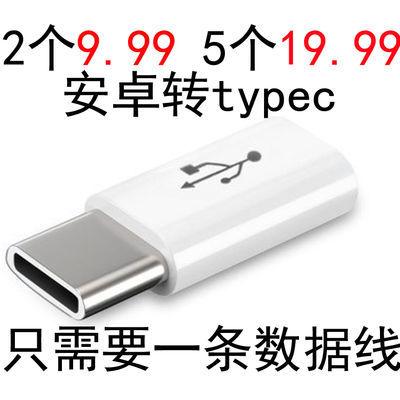 安卓转type-c转接头乐视头支持oppo R17充电器线findx2pro转换器