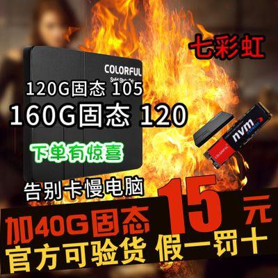 高速固态硬盘七彩虹120G 160G 240G   全新正品 假一赔十