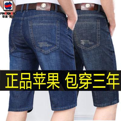 正品平果弹力牛仔短裤男中年夏季薄款高腰五分裤宽松直筒牛仔中裤