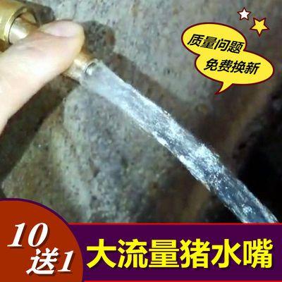 【2个】猪用饮水器大流量猪水嘴纯铜防喷溅吸管式母猪用养殖设备