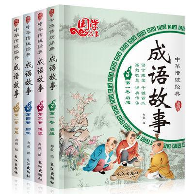 中华成语故事大全注音版小学生课外阅读书籍读物三二年级课外书籍