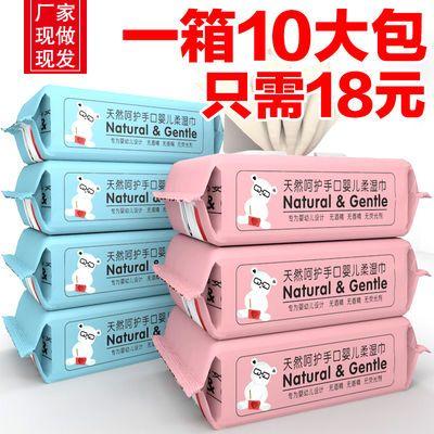 【领券减3】婴儿湿巾手口专用10/3大包带盖湿纸巾批发女学生成人