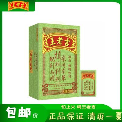 王老吉250ml*16盒/箱凉茶饮料(新老包装随机发货)批发整箱包邮