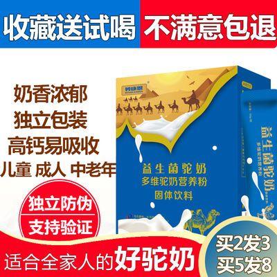 买2发3 新疆益生菌骆驼奶粉高钙铁锌学生成人多维营养驼奶粉300克