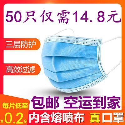【正常发货】一次性使用口罩防护性成人三层内含熔喷布民用蓝色