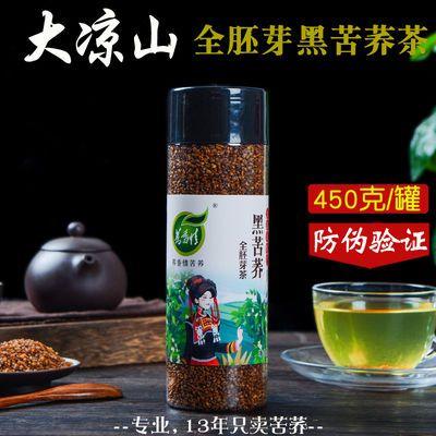 凉山黑苦荞全胚芽茶450克罐装实惠 四川大凉山 荞香情 荞麦茶