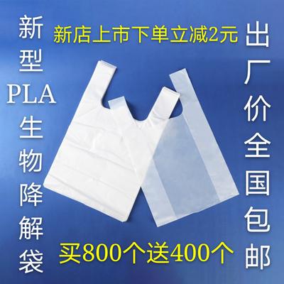 批发白色PLA生物降解手提袋加厚环保袋背心袋 超市 外卖 打包袋子