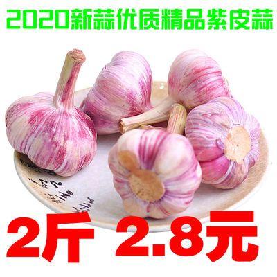 大蒜2020新蒜紫皮蒜头现挖非湿蒜干蒜河南山东云南农户自种优惠券
