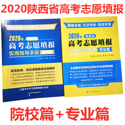 2020陕西省高考志愿填报实用指导手册专业篇+院校篇门道西北大学