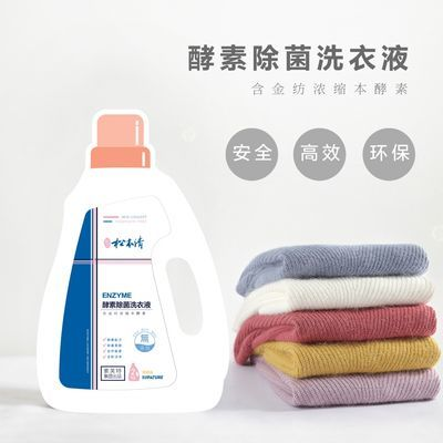 酵素除菌洗衣液无添加香草味2公斤一桶超值装